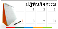 ปฎิทินกิจกรรม